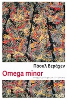 omega_minor