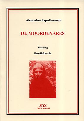 papadiamantis_grammata