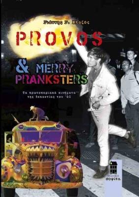 Provos & Merry Pranksters - Γιάννης Μπαζός